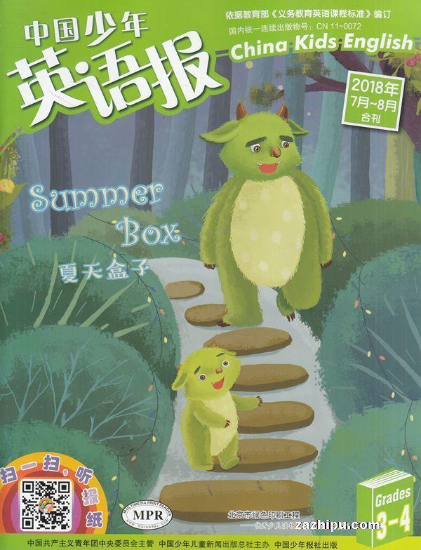 中国少年英语报三四年级版2018年7-8月期