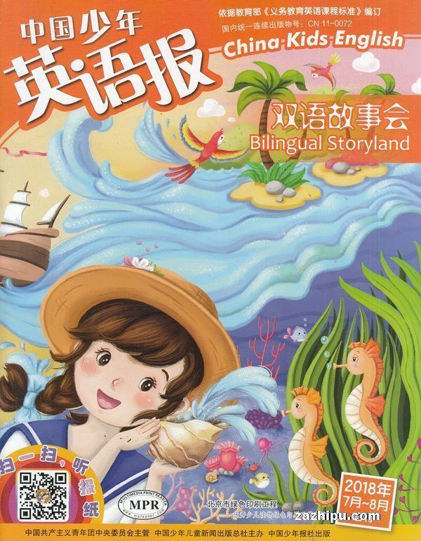 中国少年英语报双语故事会2018年7-8月期