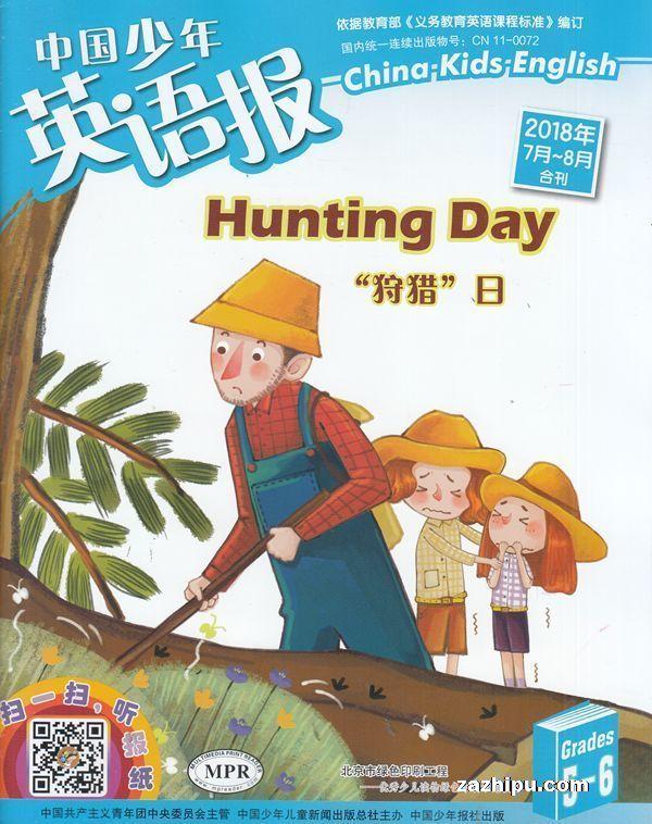 中国少年英语报五六年级版2018年7-8月期