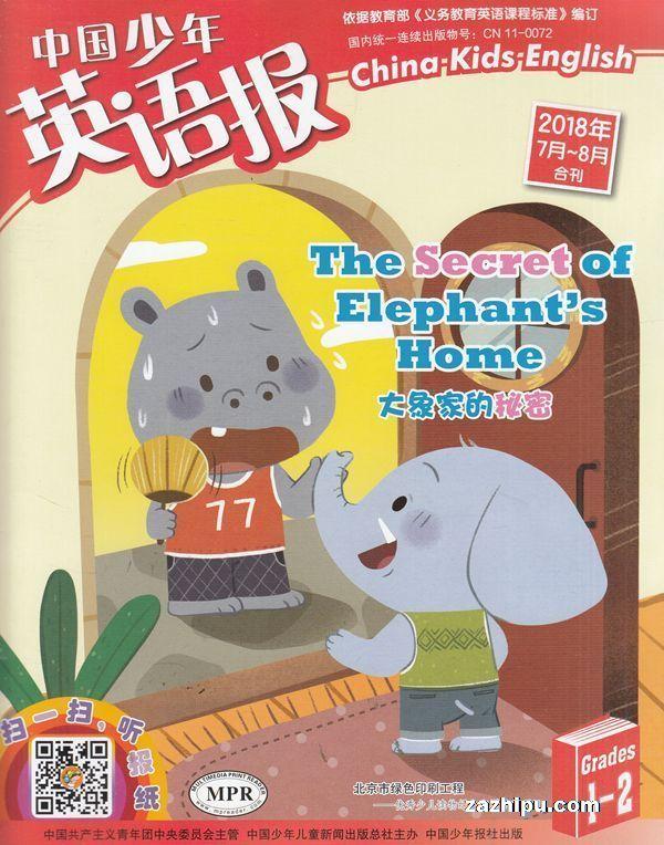 中国少年英语报一二年级版2018年7-8月期