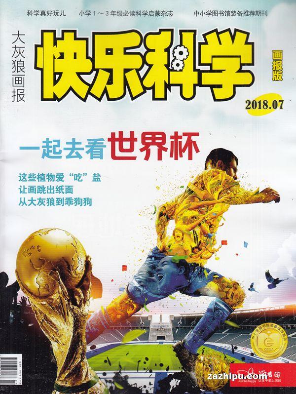 快乐科学(画报版)2018年7月期