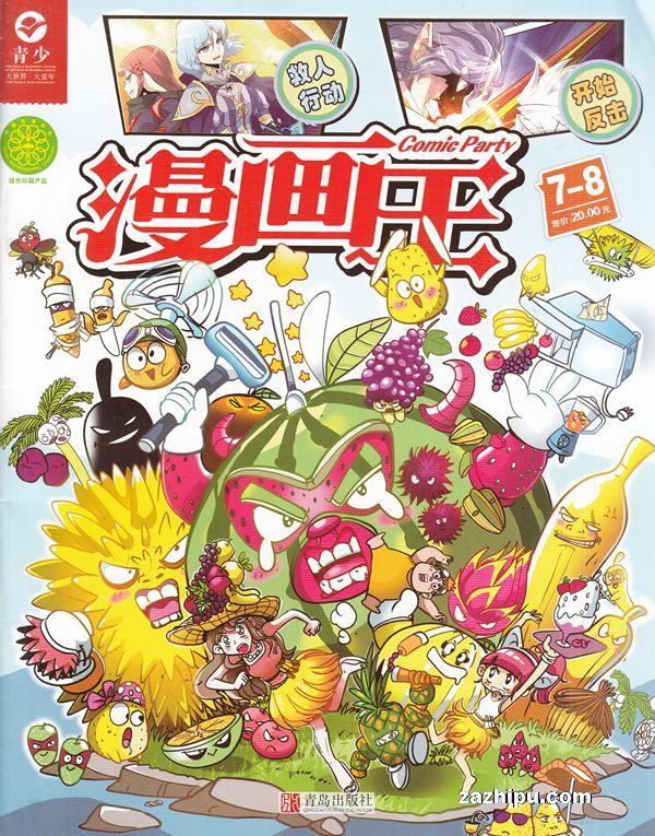 漫美姬2018年7-8月期画王漫画图片