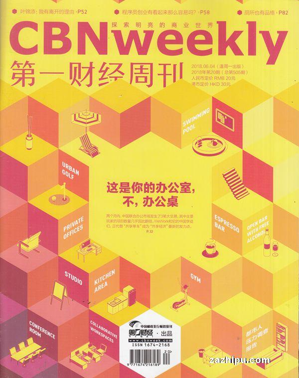 第一财经周刊2018年6月第1期