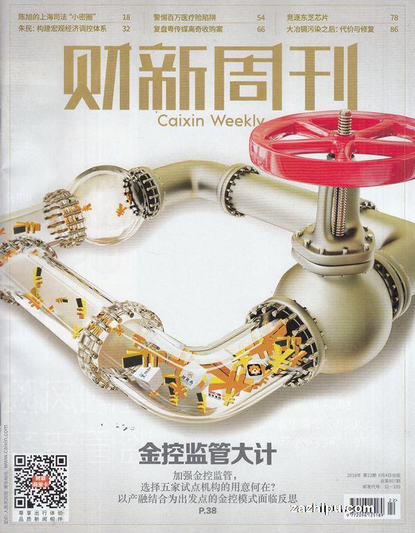 财新周刊2018年6月第1期