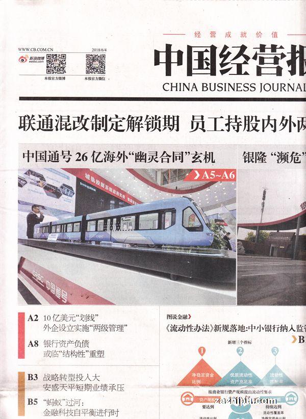 中国经营报2018年6月第1期