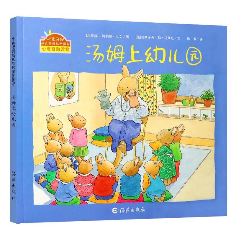 小兔汤姆的成长烦恼图画书 汤姆上幼儿园(精)
