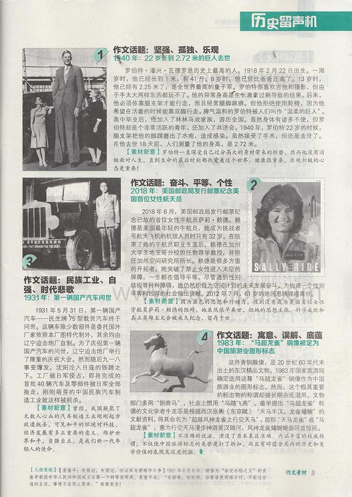 作文素材版》集合《意林》杂志最经典美文华章,提供最全面新鲜的时事