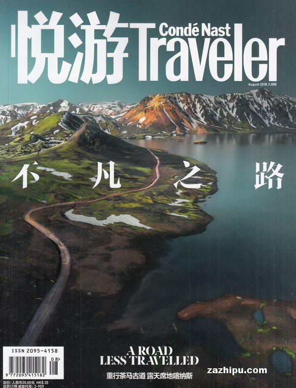 悦游Traveler2018年8月期