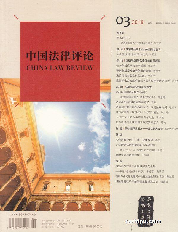 中国法律评论2018年5月期