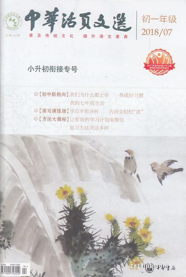 中华活页文选初一版2018年7月期