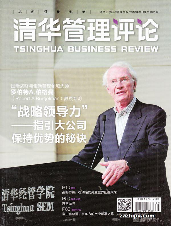 清华管理评论2018年5月期