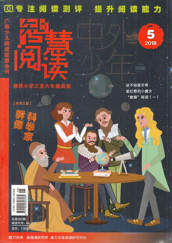 中外少年-2018-05-试读-杂志封面秀,精彩导读,杂志铺