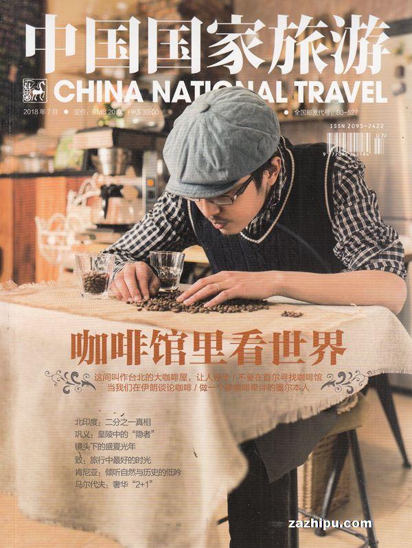 中国国家旅游2018年7月期