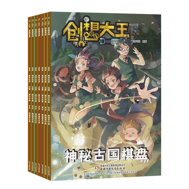 创想大王(1年共12期)(杂志订阅)