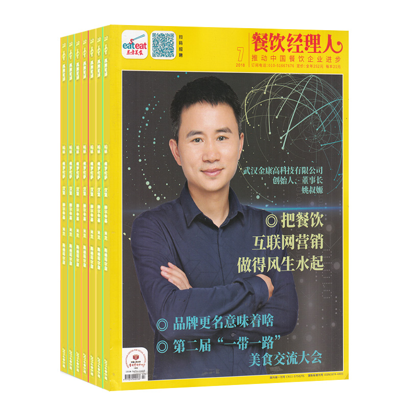 东方美食(餐饮经理人)(1年共12期)(杂志订阅)