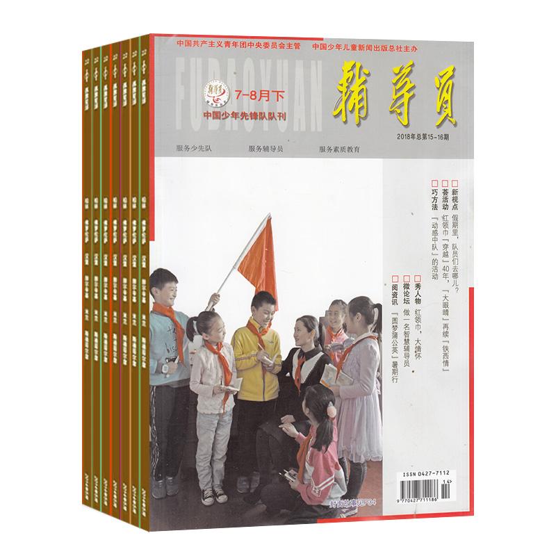 辅导员下(中队工作版)(杂志订阅)(1年共12期)