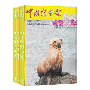 动物大世界 中国儿童报��1年共12期����杂志订?#27169;��?#26434;志铺专供��