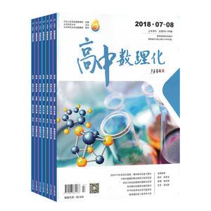 高中数理化上半月学生版(1年共12期)(杂志订阅)