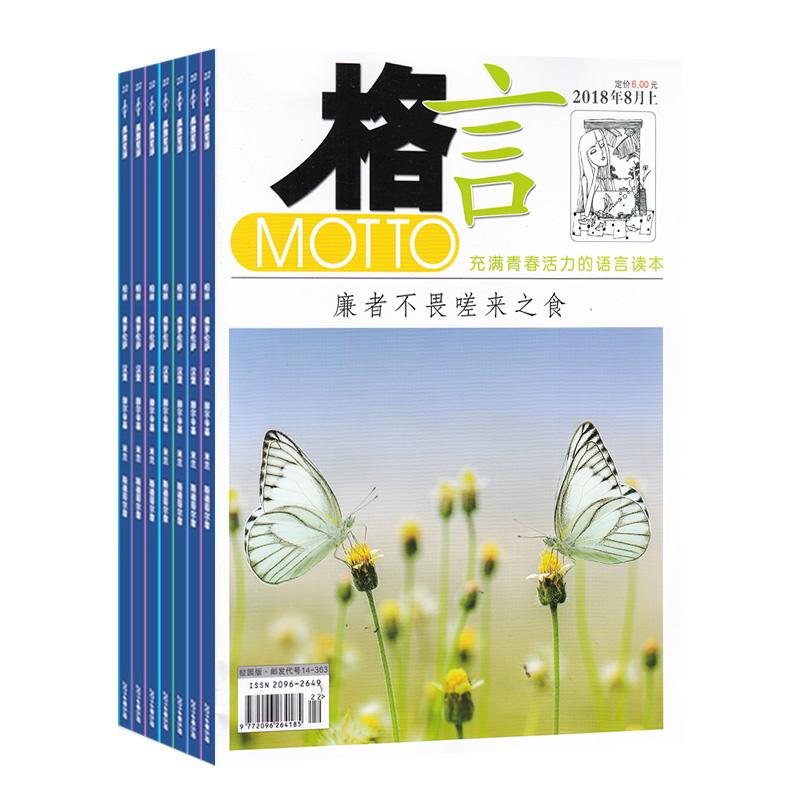 格言校园版(1年共36期)(杂志订阅)