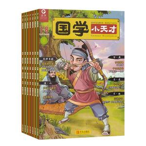 国学小天才(原经典故事汇 )(1年共12期)(杂志订阅)