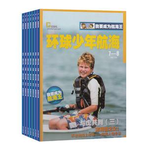 环球少年航海模型版(1年共12期)(杂志订?#27169;?></a>  </div> <div class=