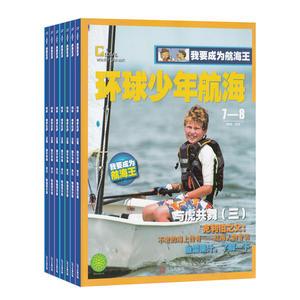 环球少年航海普通版��1年共12期����杂志订?#27169;?></a>  </div> <div class=