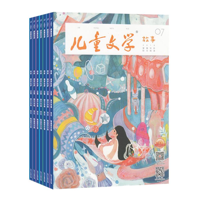 儿童文学(儿童双本套)(1年共12期)(杂志订阅)【杂志铺专供】
