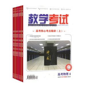 教学考试(高考物理)(1年共6期)(杂志订阅)