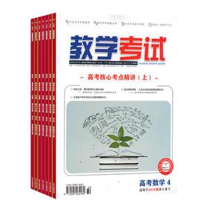 教学考试(高考数学)(1年共6期)(杂志订阅)