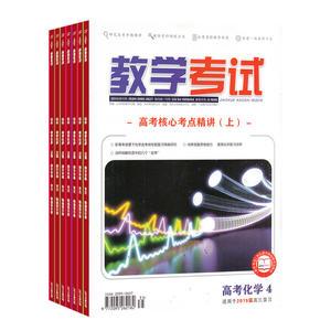 教学考试(高考化学)(1年共6期)(杂志订阅)