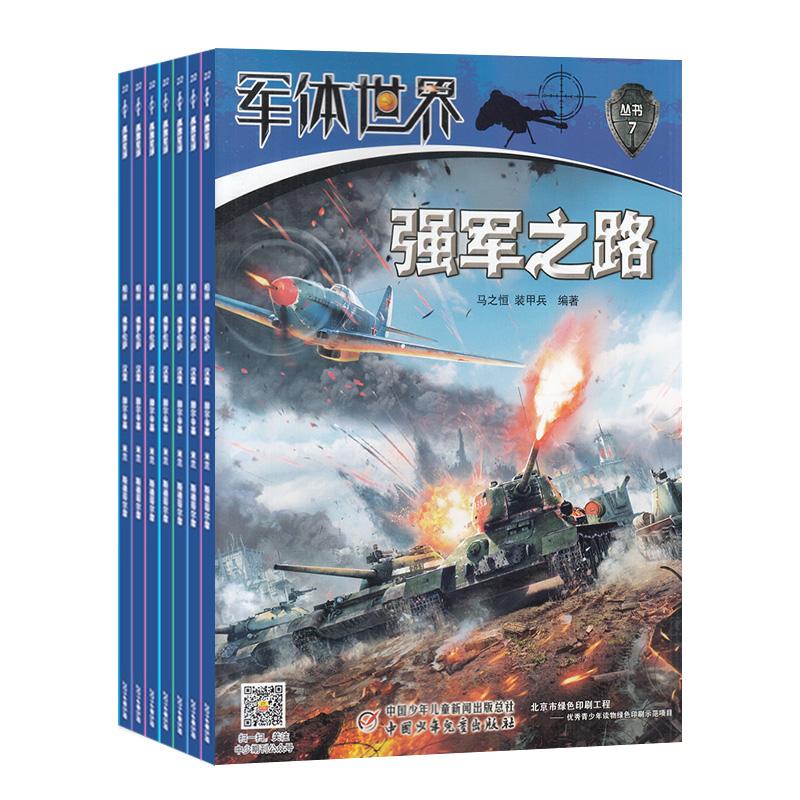 军体世界(1年共12期)(杂志订阅)