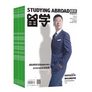 留学(1年共24期)(杂志订阅)