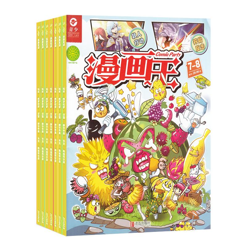 漫画王(1年共12期)(杂志订阅)