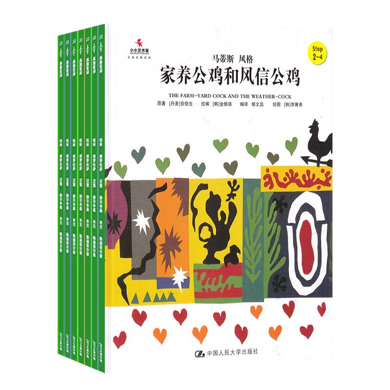 小小艺术家 名著名画绘本红版��适用于3-4岁����1年共8期����杂志订?#27169;?><span class=