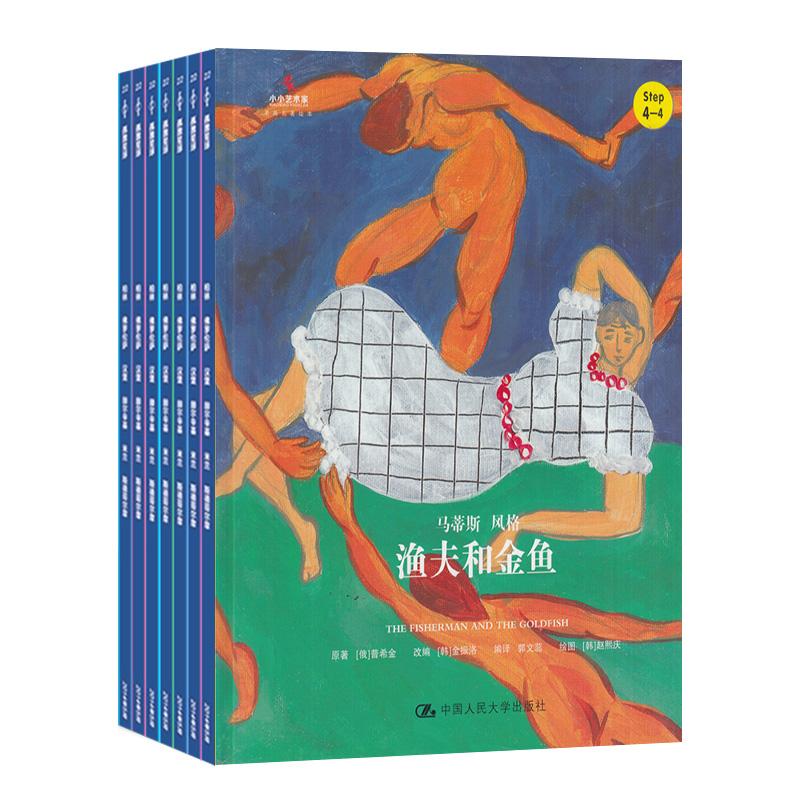 小小艺术家 名著名画绘本黄版(适用于4-5岁)(1年共8期)(杂志订阅)
