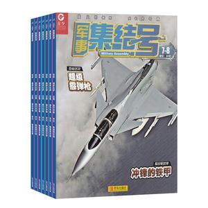 军事集结号(普通版)(1年共12期)(杂志订阅)