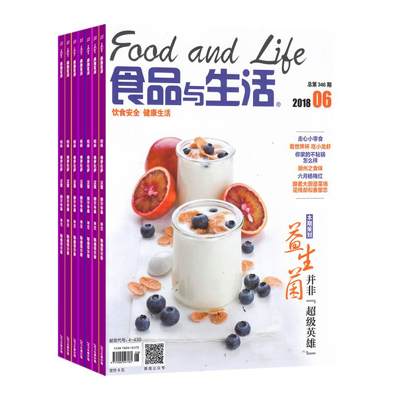 食品与生活(1年共12期)(杂志订阅)