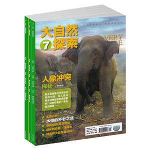 大自然探索(1年共12期)(雜志訂閱)