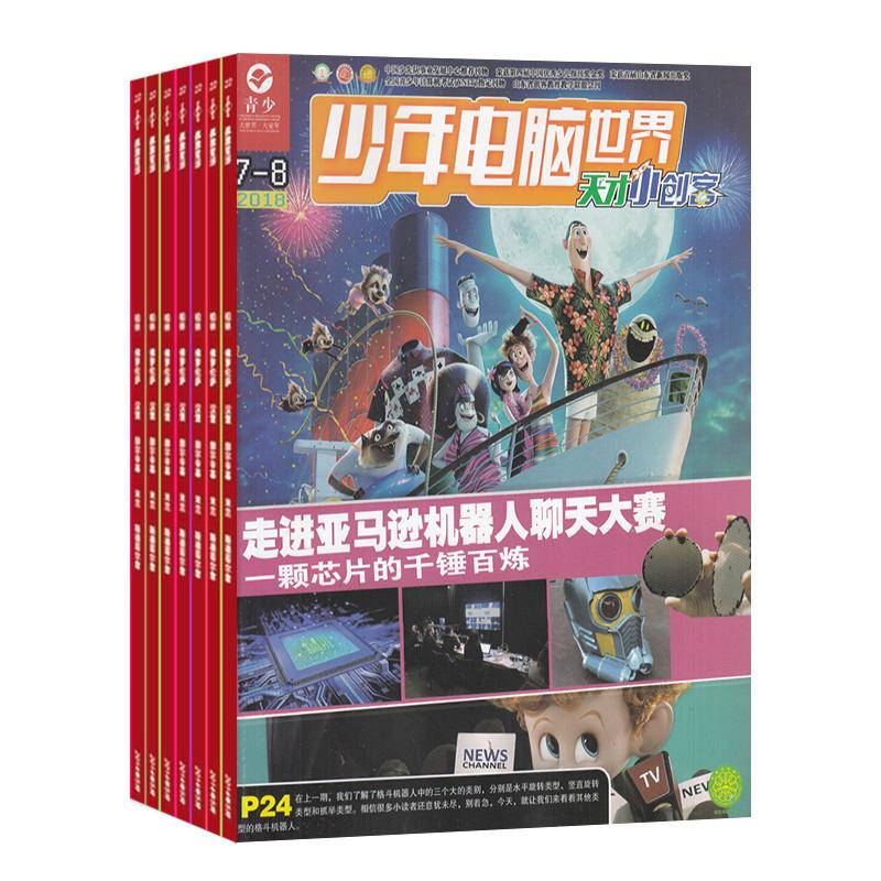 天才小创客普通版(原 少年电脑世界普通版)(1年共12期)(杂志订阅)