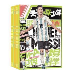 天才足球少年(1年共12期)(杂志订?#27169;?></a>  </div> <div class=