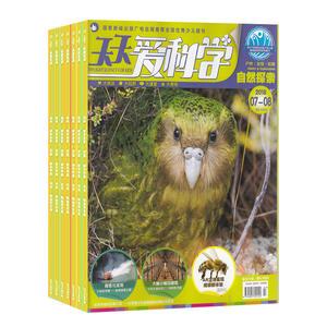 天天爱科学 自然探索(1年共12期)(杂志订阅)
