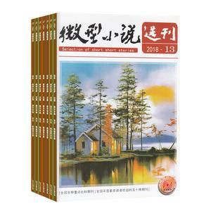 微型小说选刊(1年共24期)(杂志订?#27169;?><span class=