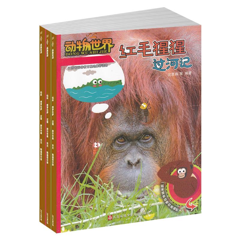 动物世界(1年共12期)(杂志订阅)