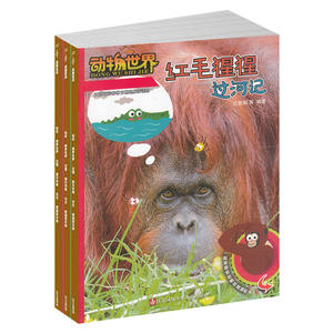 動物世界(1年共12期)(雜志訂閱)