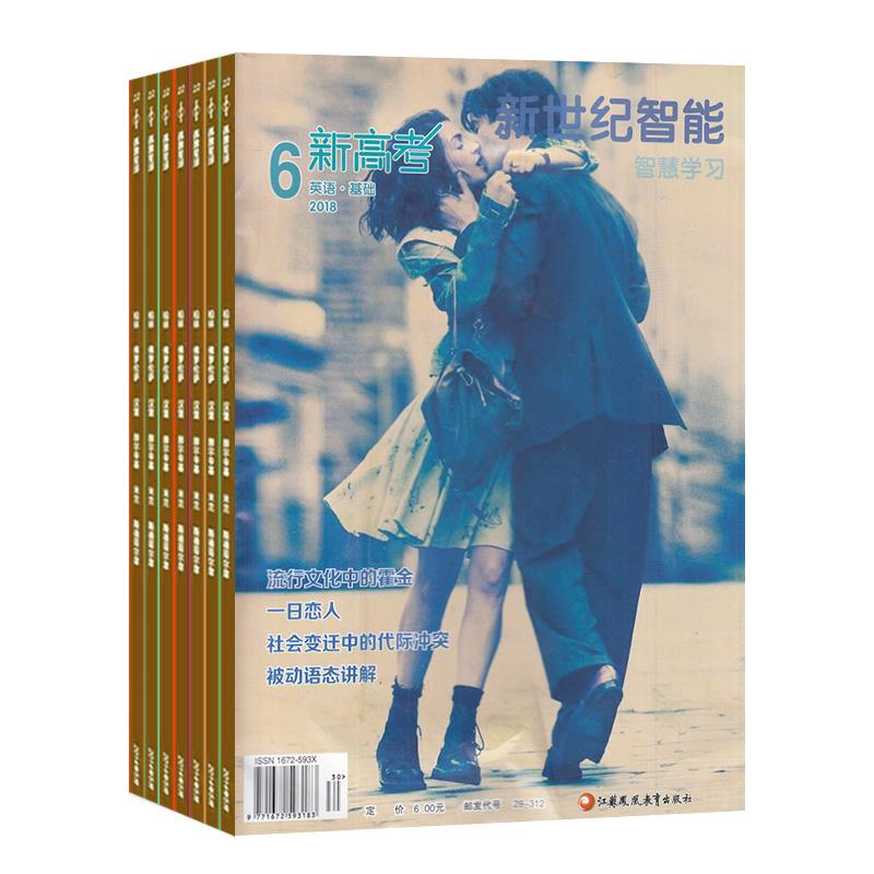 新高考(英语基础高一)(1年共12期)(杂志订阅)(限江苏省外)