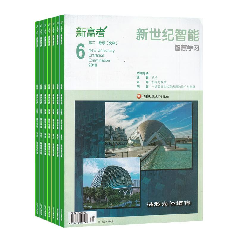 新高考(数学高二)文科(1年共12期)(杂志订阅)(限江苏省外)