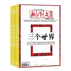 新作文高中版(1年共12期)(杂志订阅)