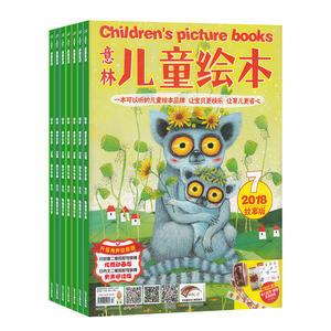 意林儿童绘本(1年共12期)(杂志订阅)