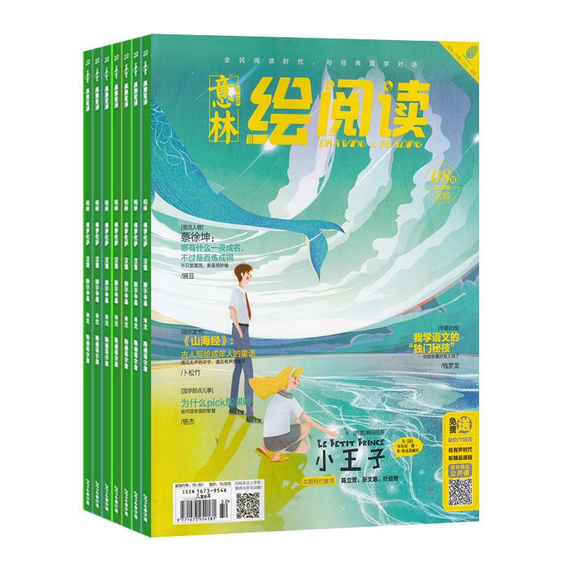 意林绘阅读(原意林12+绘阅读)(1年共12期)(杂志订阅)