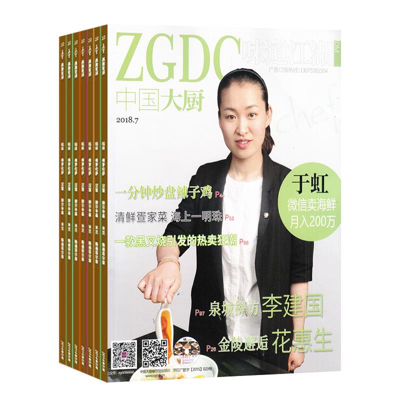 中国大厨(1年共12期)(杂志订阅)